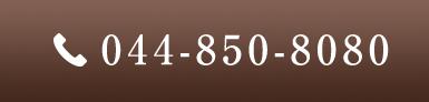 044-850-8080